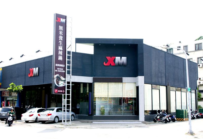 XM無米養生麻辣鍋(湖美店)