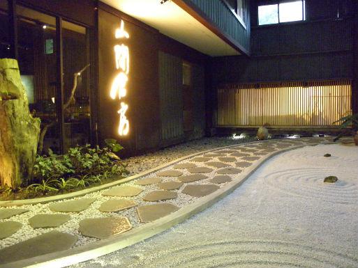 山間倉房(創作日本料理)