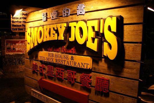 冒煙的喬Smokey Joe's美式墨西哥餐廳(墾丁店)