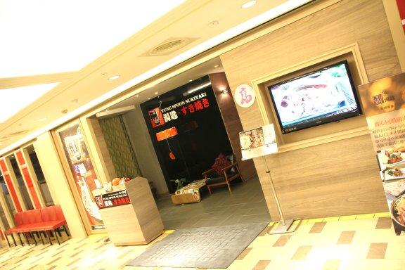 桐湯匙日式壽喜鍋(高雄Sogo館)