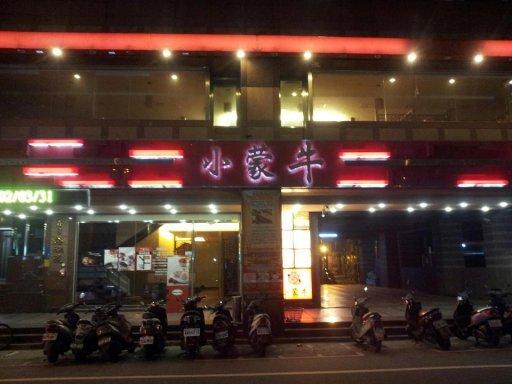 小蒙牛頂級麻辣養生鍋-桃園店