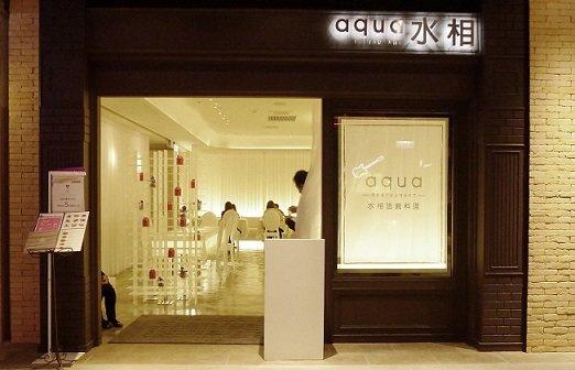 Aqua水相餐廳 (大遠百店)