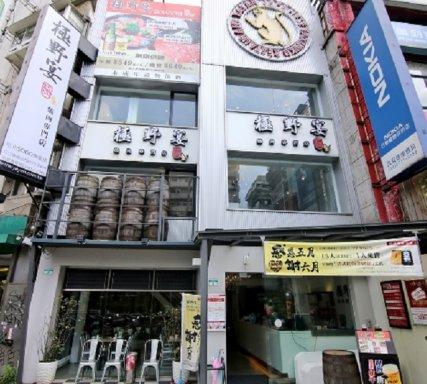 極野宴燒肉專門店 (台北sogo旗艦店)