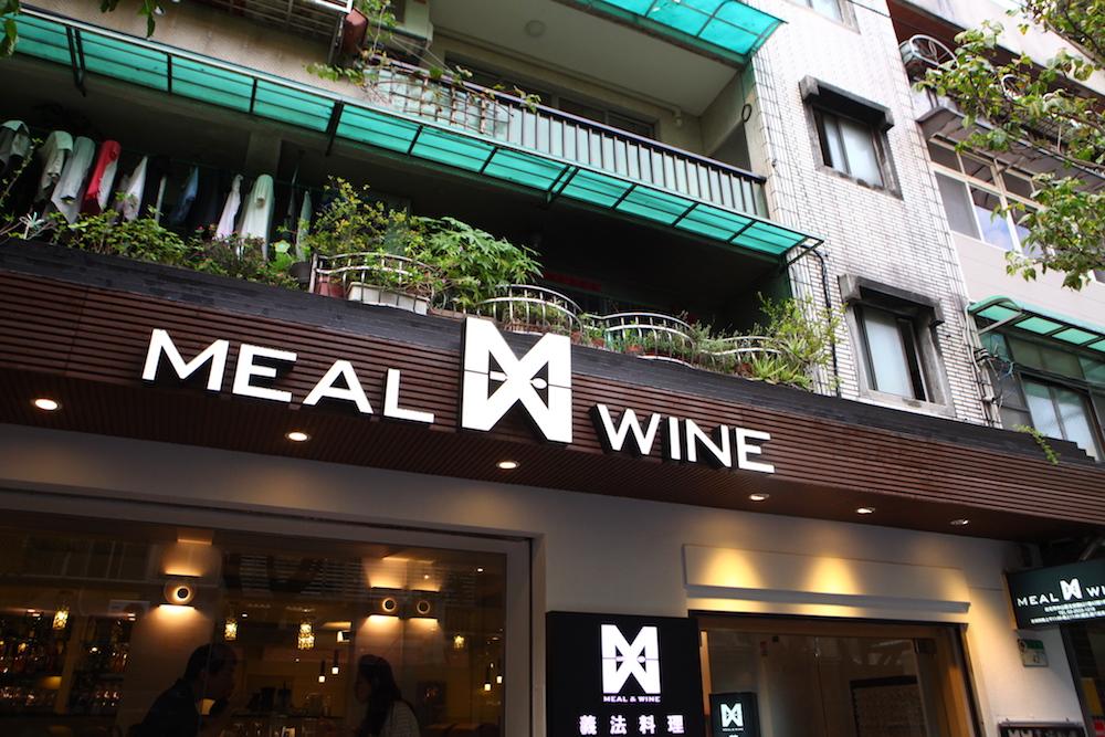 MW 時尚義法料理&酒品(大直店)