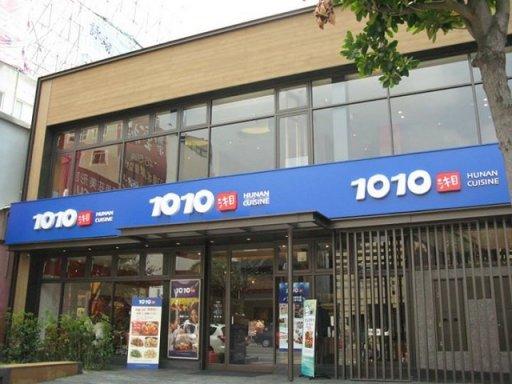 1010湘-基隆店