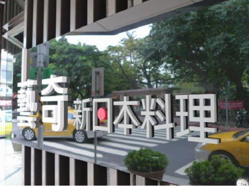 藝奇新日本料理 (台北衡陽店)