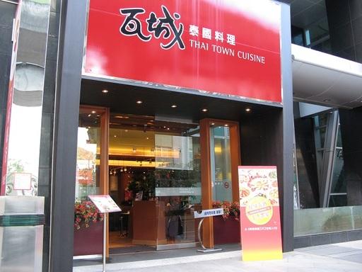 瓦城泰國料理-西湖店