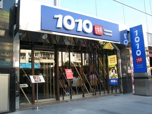 1010湘-西湖店