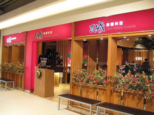 瓦城泰國料理-宜蘭新月店