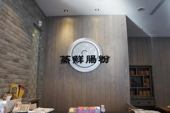 蒸鮮腸粉港式飲茶(裕誠店)