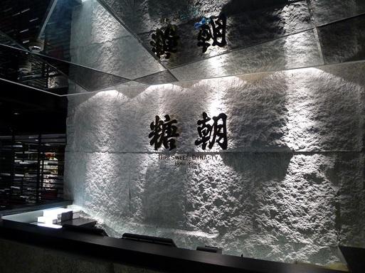 糖朝(台北統領旗艦店)